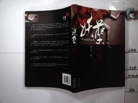 """妖孽,妖孽:(小说版""""涩女郎""""再揭都市粉红妖孽最深的秘密)"""