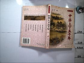 中华上下五千年(上)(图文本)·