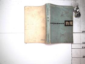 中学基础知识手册 物理