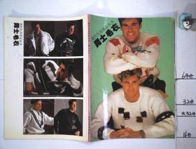 现代生活用品丛书:男士毛衣
