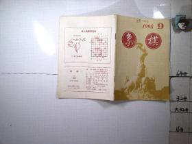 象棋 1998 9.