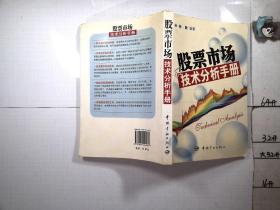 股票市场技术分析手册