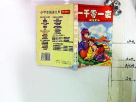 小学生阅读文库 一千零一夜 注音版