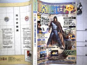电脑软件世界杂志  1998美国E3电子娱乐展全程报道  下
