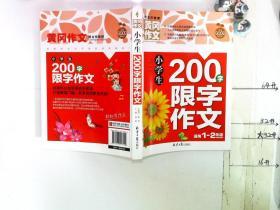 班主任推荐黄冈作文:小学生200字限字作文·适用1-2年级(注音彩图版)
