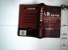 入世后的中国:从国家到国民:21世纪中国的挑战与机遇