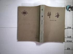 辞海:文学分册