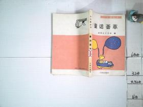 童话荟萃---小天使丛书