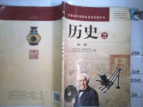 普通高中课程标准实验教科书 历史2 必修.