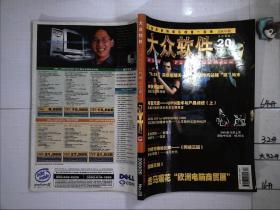 大众软件 2002 20;
