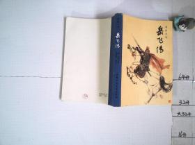 岳飞传(通俗小说)