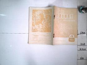 天津赤脚医生1978年 第4期