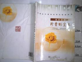 普通高中课程标准实验教科书·语文读本5:珍贵的尘土