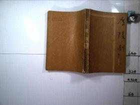 广陵剑 卷二