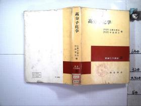 高分子化学 日文版