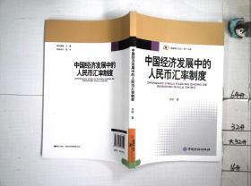 中国经济发展中的人民币汇率制度。