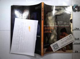 人体造型与人体形象