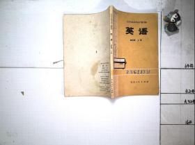 英语 初级班 上册