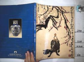 拍卖会中国书画 古董珍玩 【98年天津蓝天首届艺术品拍卖会】