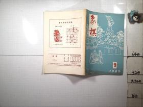 象棋1989年第9期.