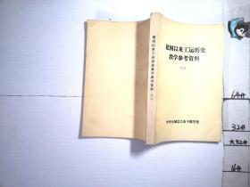 建国以来工运历史教学参考资料(二)