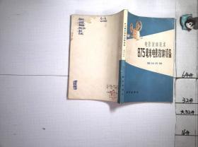 电影放映机技术:8.75毫米电影放映设备(第四分册)