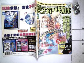 电子游戏软件2003年19期 总第119期