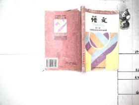 九年义务教育三年制初级中学教科书语文 第六册