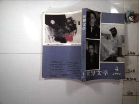 《世界文学》1991年第4期