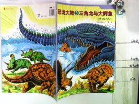 恐龙大陆 3 三角龙与大鳄鱼