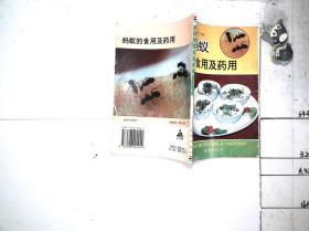 蚂蚁的食用及药用