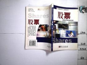 股票:图解现代个人理财顾问