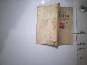 史记故事选译 (二)