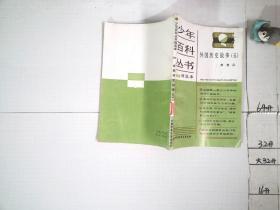 少年百科丛书 外国历史故事 五