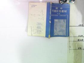 初中代数补充教材 第一册