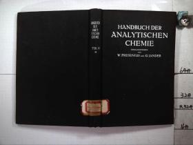 分析化学手册第二部定性栓测法第9卷