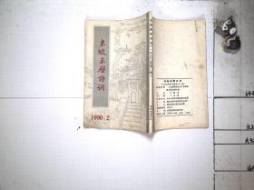 东坡赤壁诗词1990年第2期