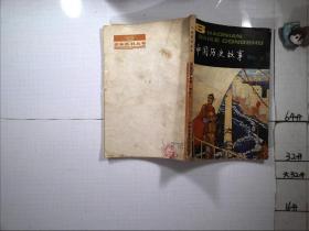 中国历史故事,明代上。