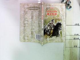 世界经典文学名著博览:孙子兵法(青少年版)