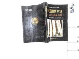 中国期货市场:起步·转换·发展