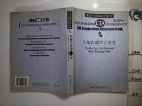 国际注册内部审计师考试指定辅导用书:中英对照. 第三版 实施内部审计业务 。