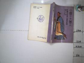 中國十大隱士