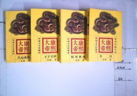 康熙大帝(1-4)四册和售