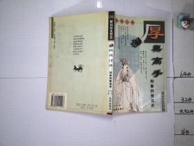 厚黑高手:刘备的登龙术