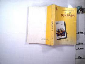 九年义务教育三年制初级中学体育教学指导与参考.第一册(一年级用)