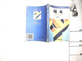 九年义务教育三年制初级中学教科书 语文第三册