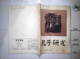 孔子研究 1993年第2期