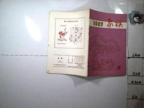 象棋1987 10