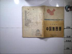 中学适用中国地图册,