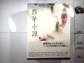 百年小说 日文版
